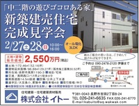 風間建売広告.jpg